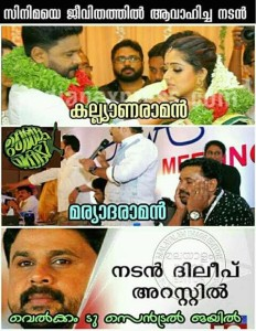 dileep troll;